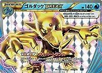 ポケモン 【シングルカード】ゴルダックBREAK(ブレイク) ゴルダックBREAK+パルキアEX