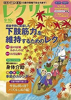 [雑誌] レクリエ 2021年09-10月号