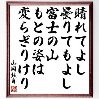 山岡鉄舟の名言書道色紙「晴れてよし曇りてもよし富士の山、もとの姿は変らざりけり」額付き/受注後直筆(Z3737)