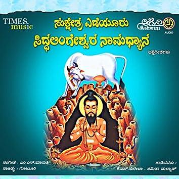 Yedeyuru Siddalingeshwara Namadhyana