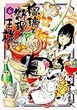 瑠璃と料理の王様と(6) (イブニングコミックス)