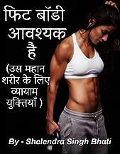 फिट बॉडी आवश्यक है : (उस महान शरीर के लिए व्यायाम युक्तियाँ) (Hindi Edition)
