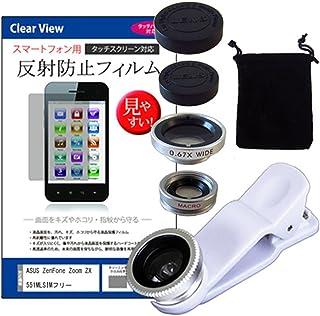 メディアカバーマーケット ASUS ZenFone Zoom ZX551ML-BK128S4 SIMフリー [5.5インチ(1920x1080)]機種用 【カメラ レンズ 3点セット(魚眼・広角・マクロレンズ) と 反射防止液晶保護フィルム の...