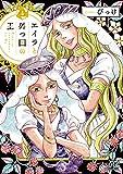 エイラと外つ国の王 4 (ボニータ・コミックス)