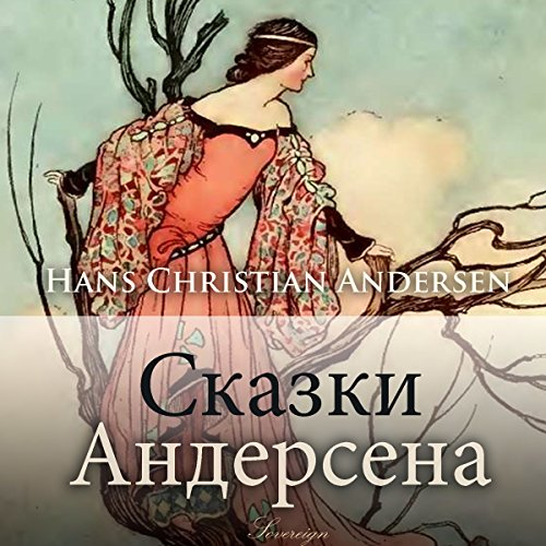 Andersen's Fairy Tales [Russian Edition] audiobook cover art