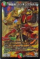 デュエルマスターズ 無敵剣 カツキングMAX(ベリーレア)/ファイナル・メモリアル・パック E1・E2・E3編(DMX25)/ シングルカード