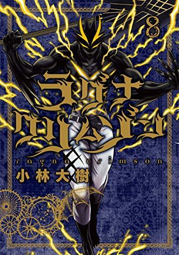 ラグナクリムゾン(8) (ガンガンコミックス JOKER)の詳細を見る