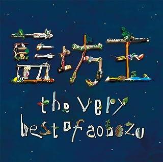 the very best of aobozu