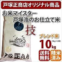 戸塚正商店 五つ星お米マイスター「お仕立て米」シリーズ 技 わざ10kg