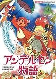 アンデルセン物語[DVD]