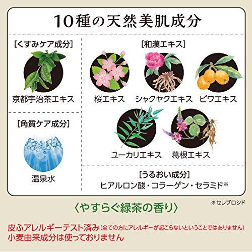 牛乳石鹸『自然ごこち茶洗顔石鹸』
