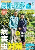 農耕と園芸 2016年 05 月号 [特大号 付録付き]