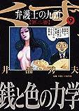 弁護士のくず 第二審(9) (ビッグコミックス)