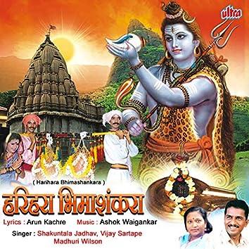 Harihara Bhima Shankara