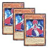 【 3枚セット 】遊戯王 日本語版 SD30-JP005 D/D Lamia DDラミア (ノーマル・パラレル)