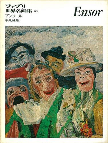ファブリ世界名画集〈38〉ジェームズ・アンソール   [古書] (ファブリ世界名画集)