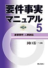 要件事実マニュアル(第6版) 第5巻 家事事件・人事訴訟