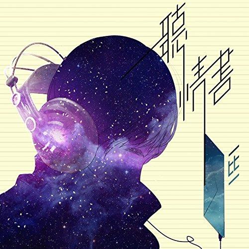 銀河際 (feat. Jarell Lee, 夢想家, CC Cream, 林俊彬, Junhee, Qi Er, 維納斯)
