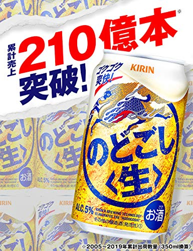 『【新ジャンル】キリン のどごし<生> [ 350ml×24本 ]』の1枚目の画像