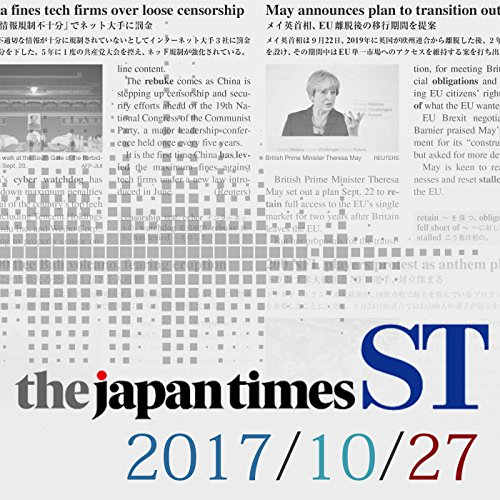 The Japan Times ST 10月27日号 audiobook cover art