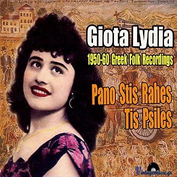 Pano Stis Rahes Tis Psiles (1950-60 Greek Folk Recordings)