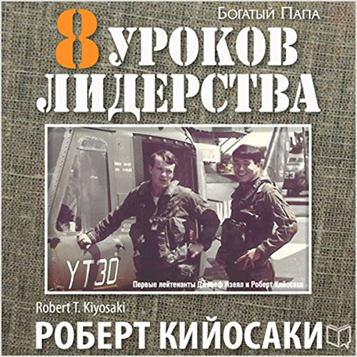 8 Lessons in Military Leadership for Entrepreneurs (Russian Edition) audiobook cover art
