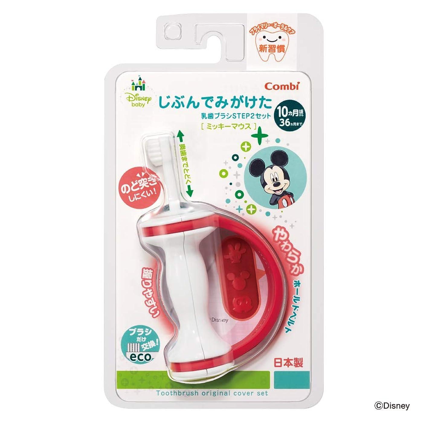 ストライプトレーダー適応するコンビ テテオ じぶんでみがけた乳歯ブラシ STEP2セットミッキーマウス