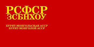 magFlags Large Flag Buryat-Mongol ASSR 1939?1954 | Landscape Flag | 1.35m² | 14.5sqft | 80x160cm | 30x60inch - 100% Made i...