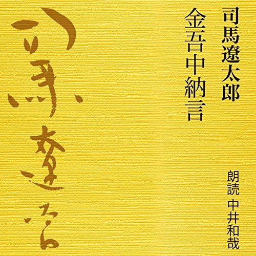 『金吾中納言』のカバーアート