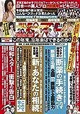 週刊ポスト 2021年 9/3 号 [雑誌]