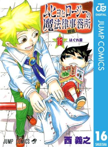 ムヒョとロージーの魔法律相談事務所 16 (ジャンプコミックスDIGITAL)