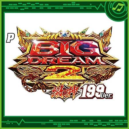 Pビッグドリーム2激神オリジナルサウンドトラック
