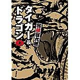 タイガー&ドラゴン 完全版 上 (角川文庫)
