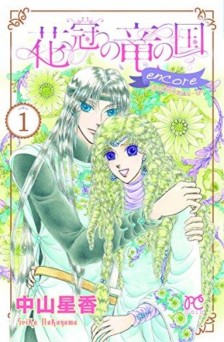 花冠の竜の国encoreー花の都の不思議な一日ー 1 (プリンセスコミックス)