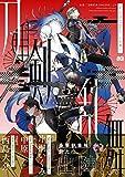 刀剣乱舞-ONLINE-アンソロジー ~本陣~ (B's-LOG COMICS)