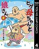 ヒゲ母ちゃんと娘さん 4 (ヤングジャンプコミックスDIGITAL)