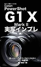 ぼろフォト解決シリーズ009 Canon PowerShot G1 X Mark II 実写インプレ