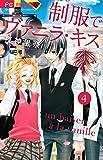 制服でヴァニラ・キス (4) (フラワーコミックス)