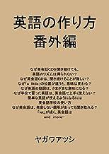 表紙: 英語の作り方 番外編 | ヤガワアツシ