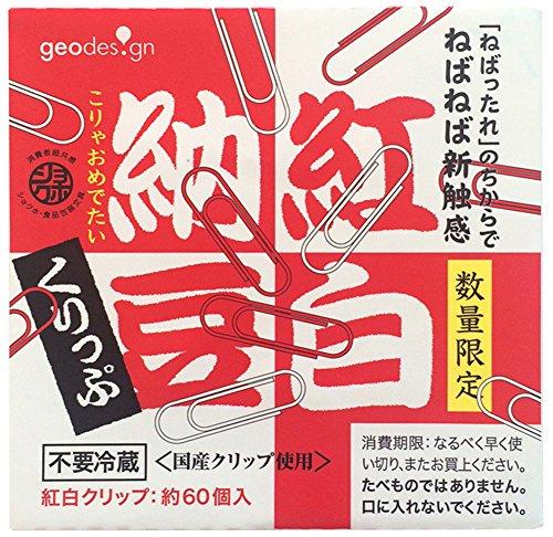 ジオデザイン クリップ 紅白納豆くりっぷ KHNC-01