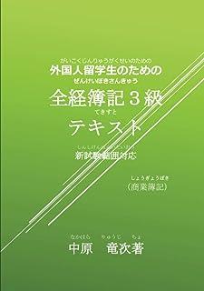 外国人留学生のための全経簿記3級テキスト (MyISBN - デザインエッグ社)