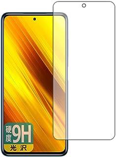 PDA工房 Xiaomi POCO X3 NFC 9H高硬度[光沢] 保護 フィルム [前面用] 日本製