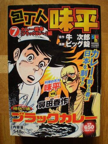 包丁人味平 7 カレー戦争「ブラックカレー」編 (SHUEISYA HOME REMIX)