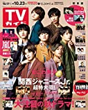 TVガイド 2020年 10/23 号 関東版 [雑誌] - 東京ニュース通信社