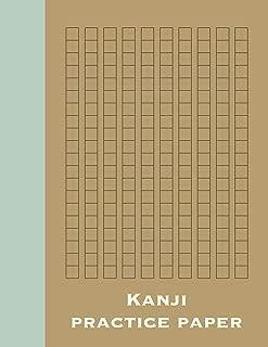 Kanji Practice Paper: 8 1/2 x 11