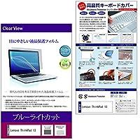 メディアカバーマーケット Lenovo ThinkPad 13 [13.3インチ(1366x768)]機種用 【シリコンキーボードカバー フリーカットタイプ と ブルーライトカット光沢液晶保護フィルム のセット】