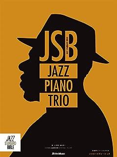 (CD付き) 本格派ピアニストのためのジャズ・ピアノ・トリオ (ジャズ・スタンダード・バイブル)