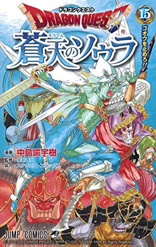ドラゴンクエスト 蒼天のソウラ 15 (ジャンプコミックス)