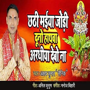 Chhathi Maiya Jori Duno Hathawa Ardiya Debo Na - Single