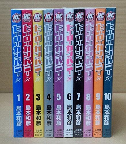 ヒーローカンパニー  コミック 1-10巻セット
